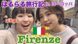 はるあんが今まで旅行した場所まとめ!日本だけじゃなく海外旅行はどこの国?